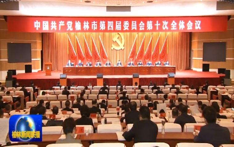 中共榆林市委四届十次全会举行
