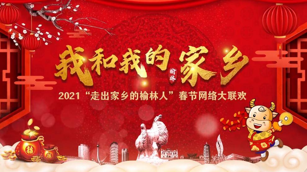 花开春暖榆林年 2021年榆林春节惠民联欢晚会(上)