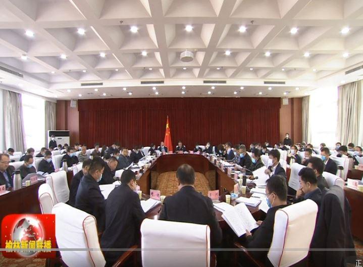 李春临主持召开市政府全体会议 讨论《政府工作报告(征求意见稿)》等