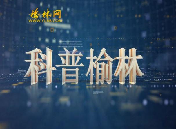 """【科普榆林】辉煌""""十三五"""" 榆林市全民科学素质跃居全省第三"""