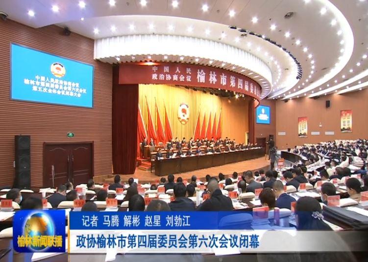 政协榆林市第四届委员会第六次会议闭幕