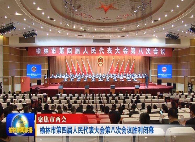 榆林市第四届人民代表大会第八次会议胜利闭幕