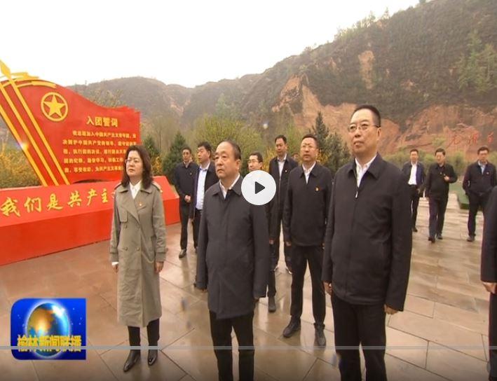 点击观看《张广智在榆林调研时强调 深化党史学习教育 营造良好换届环境 激发干事创业内生动力》
