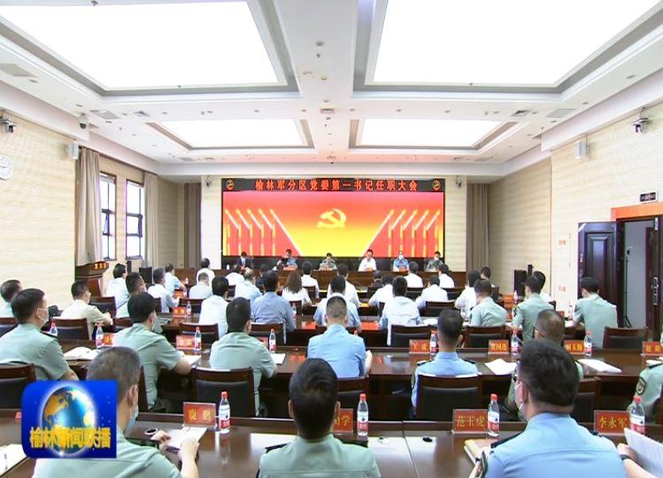 榆林军分区党委第一书记任职大会召开