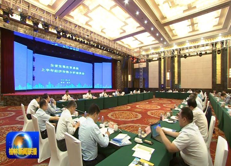 省发展改革系统上半年经济形势分析座谈会在榆召开