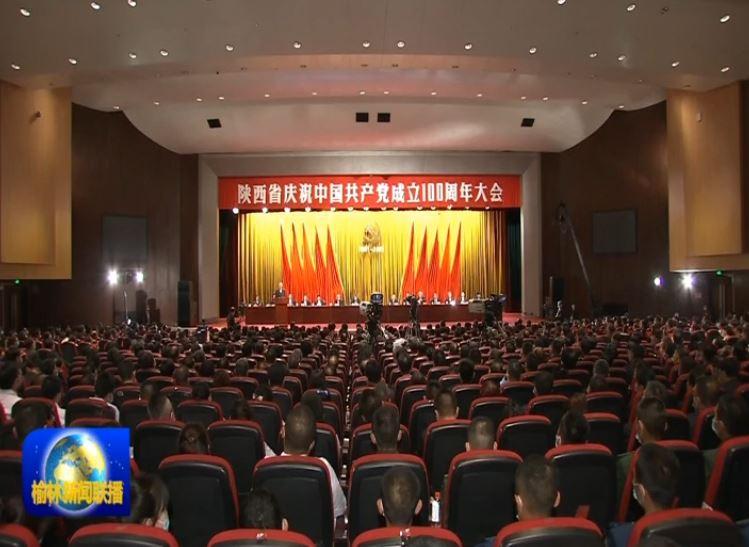 陕西省庆祝中国共产党成立100周年大会在延安隆重举行