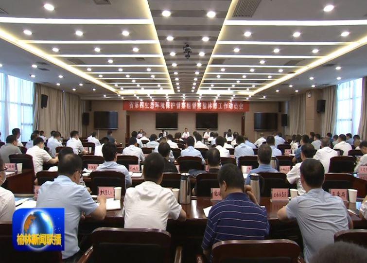 省第四生态环境保护督察组督察榆林市工作动员会召开