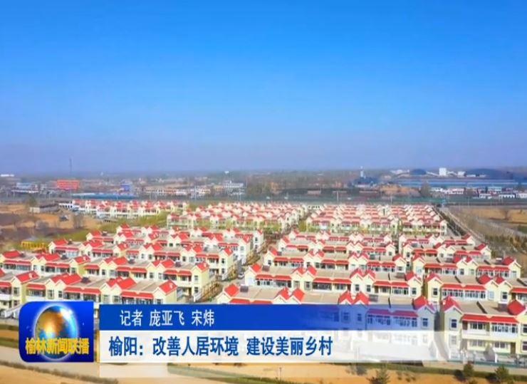 省生态环境保护督察 榆阳:改善人居环境 建设美丽乡村