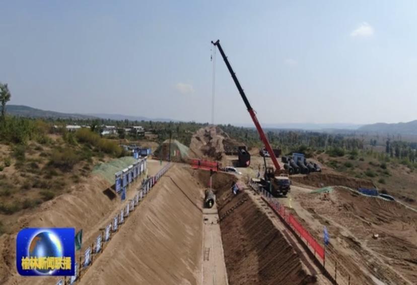 榆林:加快水利工程建设 提升群众幸福指数