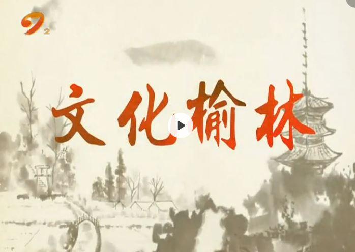 文化榆林 2021-08-13