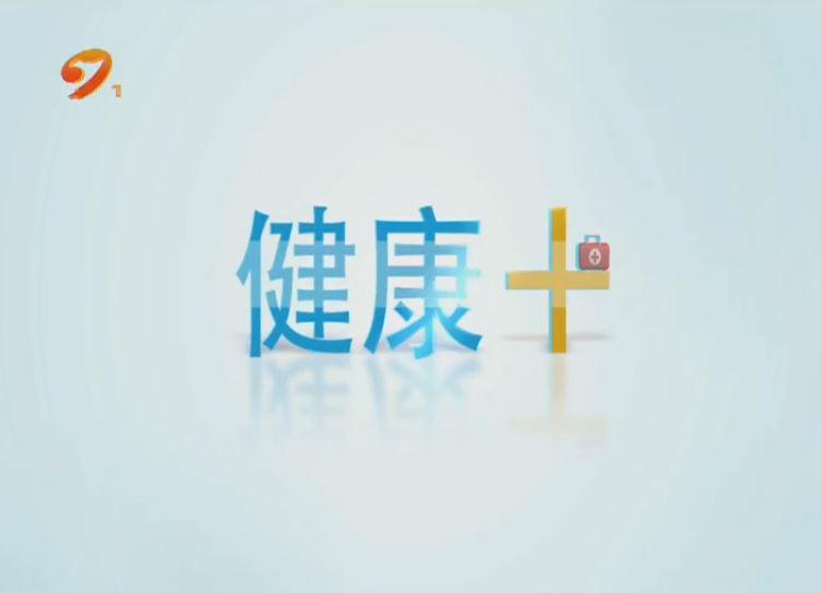 【健康+】祝福教师 关爱健康
