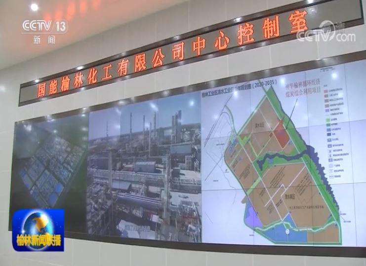 总书记来到咱榆林·系列报道(一) 坚定发展煤化工产业 坚持走好绿色低碳道路