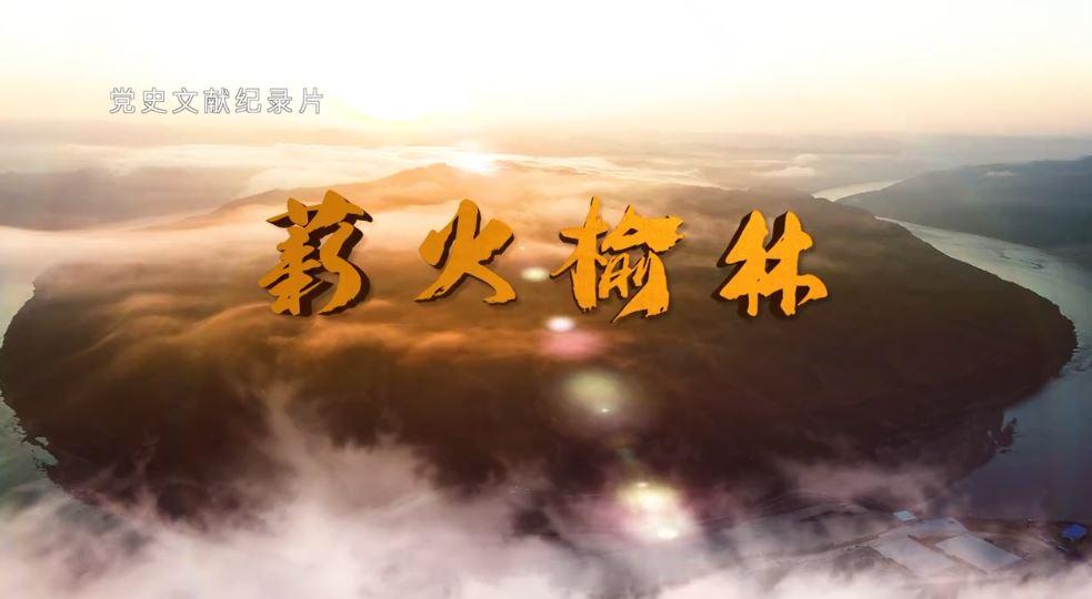 点击观看《【薪火榆林】第十六集 战旗飞扬》