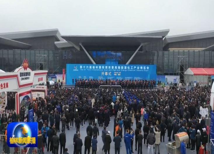 点击观看《聚焦煤博会 第十六届榆林国际煤炭暨高端能源化工产业博览会开幕》