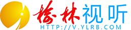 塞上明珠网-榆林广播电视台新媒体-榆林地方视频门户站[YLWLTV.COM]